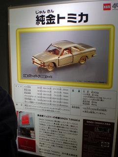 価格はなんと100万円!