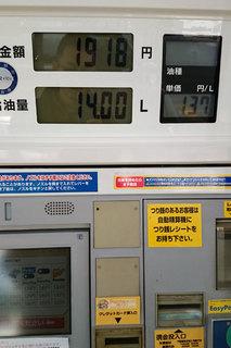ガソリン安くなった!