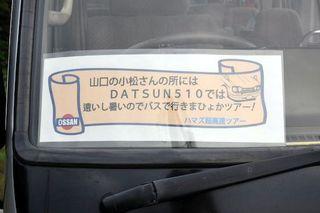 山口 小松モータース