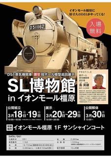 段ボールD51ポスター