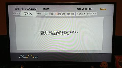 ブルーレイDIGA HDD換装